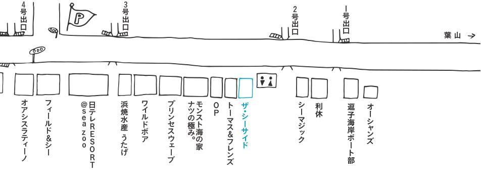 THE SEASIDE(ザ・シーサイド)