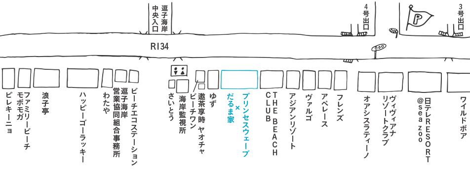 Princess Wave × DARUMA(プリンセスウェーブ × だるま)