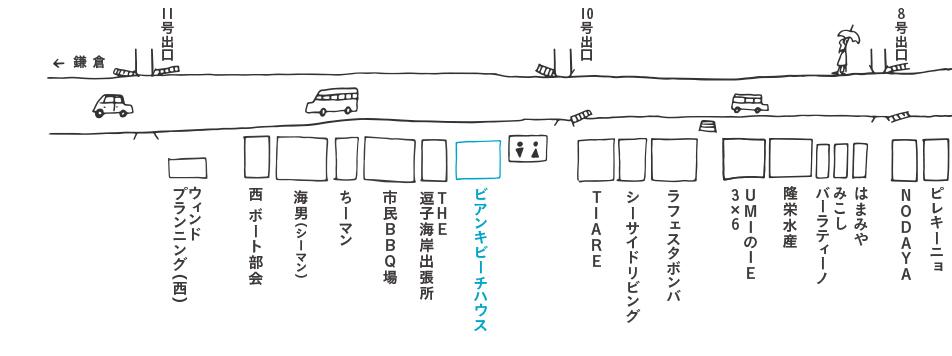 Bianchi Beach House 逗子(ビアンキ ビーチハウス ズシ)