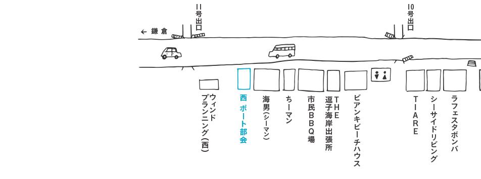 西:逗子ウインドサーフスクール(ズシウインドサーフスクール)