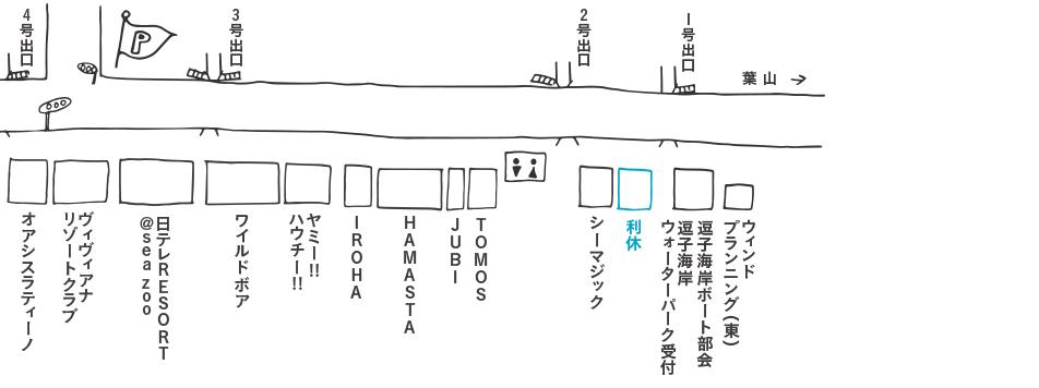 海の家 利休(りきゅう)