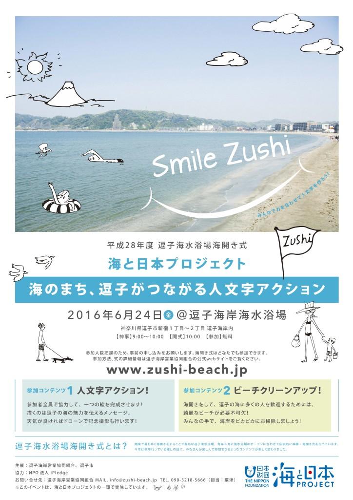 zushi_web