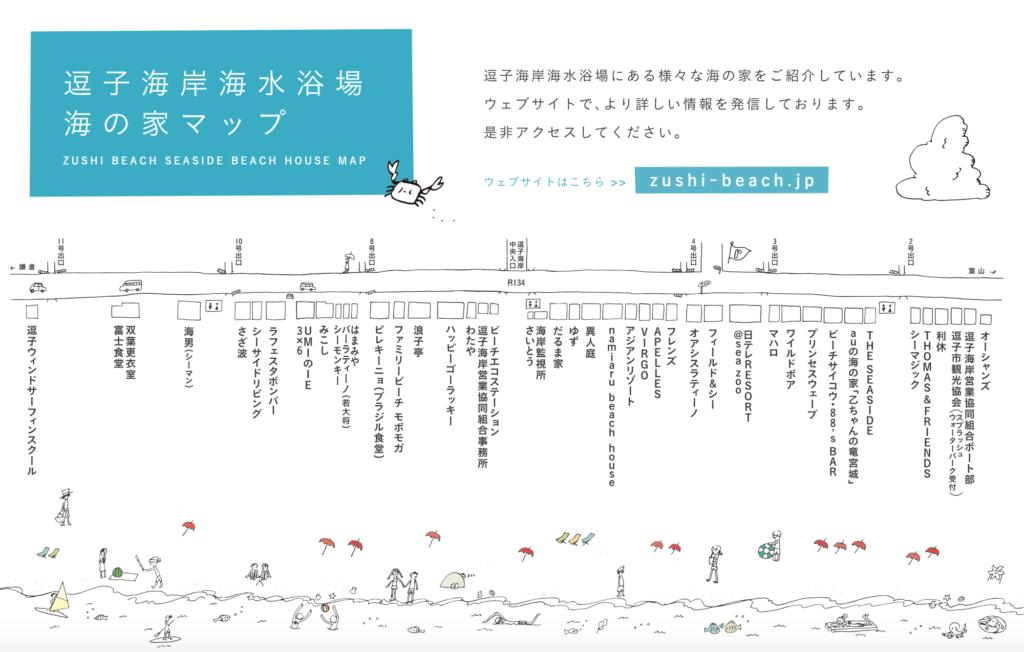 海の家マップ2016