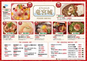 au_menu
