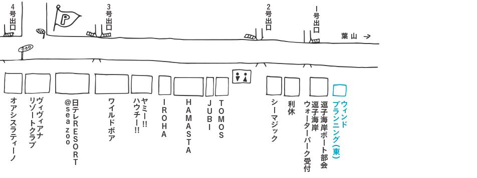 ウィンドプランニング(東)